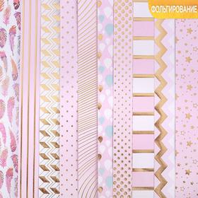 Набор бумаги для скрапбукинга с фольгированием «Розовые облака», 10 листов 30.5 × 30.5 см Ош