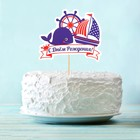 """Топпер в торт """"С Днём рождения"""", морской"""