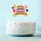 Топпер в торт «С Днём рождения», стильный