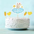 """Украшение для торта """"С праздником"""", зайка, набор: шпажки 4 шт., топпер"""