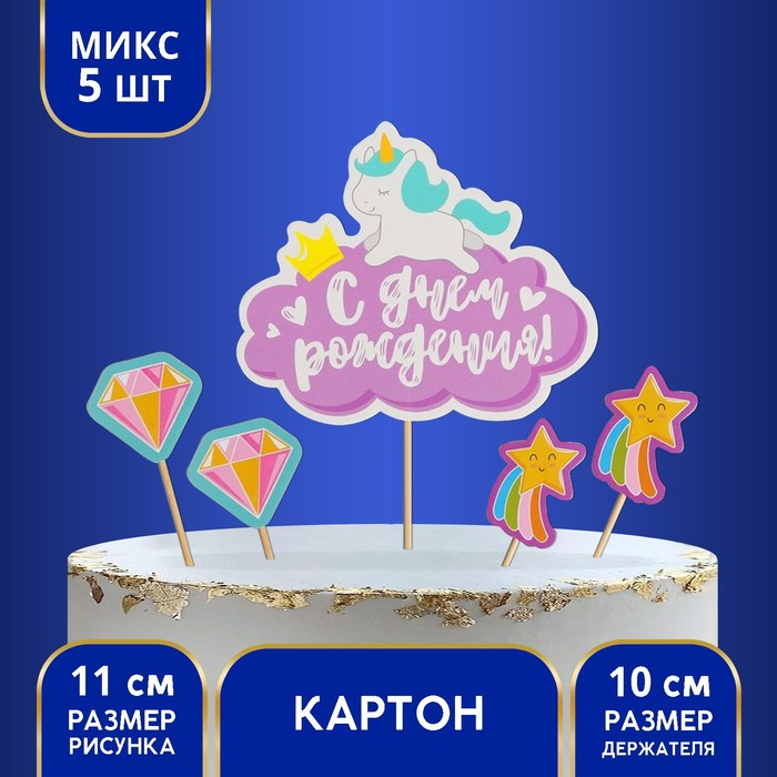 """Decoration for the cake """"happy birthday"""", the unicorn set: 4 PCs skewers, topper"""