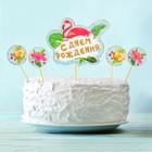 """Украшение для торта """"С Днём рождения"""", фламинго, набор: шпажки 4 шт., топпер"""