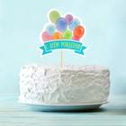 """Топпер в торт с пожеланием """"С Днём рождения"""", котик"""