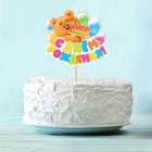 """Топпер в торт с пожеланием """"С Днём рождения"""", мишка"""