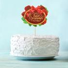 """Топпер в торт с пожеланием """"С Днём рождения"""", розы"""