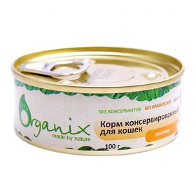 Влажный корм Organix для кошек, телятина, ж/б, 100 г