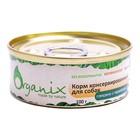 Влажный корм Organix для собак, говядина с перепелкой, ж/б, 100 г