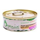 Влажный корм Organix для собак, говядина с языком, ж/б, 100 г