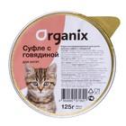 Влажный корм Organix  для котят, мясное суфле с говядиной, ламистер, 125 г