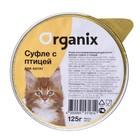 Влажный корм Organix  для котят, мясное суфле с птицей, ламистер, 125 г