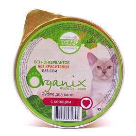 Влажный корм Organix  для котят, мясное суфле с сердцем, ламистер, 125 г