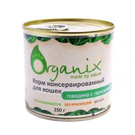 Влажный корм Organix для кошек, говядина с перепелкой, ж/б, 250 г