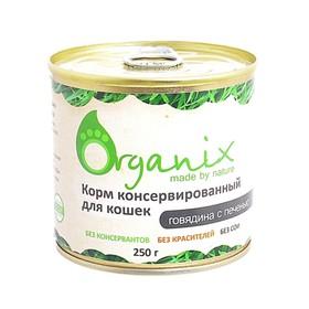 Влажный корм Organix для кошек, говядина с печенью, ж/б, 250 г