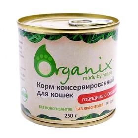 Влажный корм Organix для кошек, говядина с сердцем, ж/б, 250 г