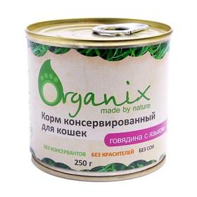Влажный корм Organix для кошек, говядина с языком, ж/б, 250 г