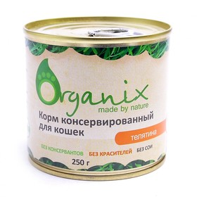 Влажный корм Organix для кошек, телятина, ж/б, 250 г
