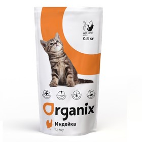 Сухой корм Organix для котят, индейка, 800 г