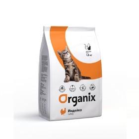 Сухой корм Organix для котят, индейка, 1,5 кг