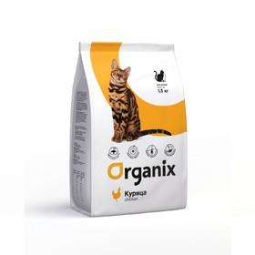 Сухой корм Organix для кошек, курица, 1,5 кг