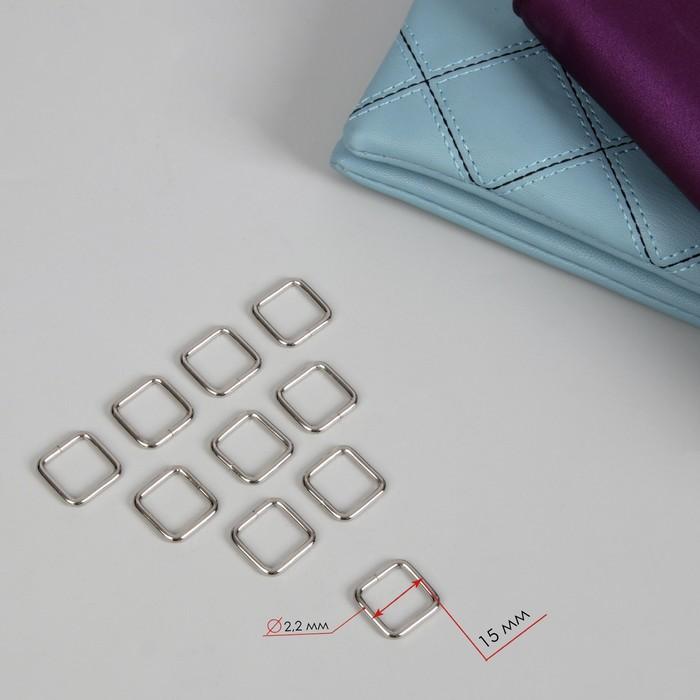 Рамка для сумок, 15мм, толщина 2,2мм,10шт, цвет серебряный