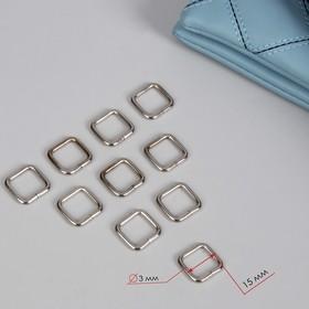 Рамки для сумок, 15 мм, толщина - 3 мм, 10 шт, цвет серебряный Ош