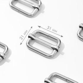 Пряжка регулирующая, 26 × 19 мм, толщина - 3 мм, 5 шт, цвет серебряный Ош