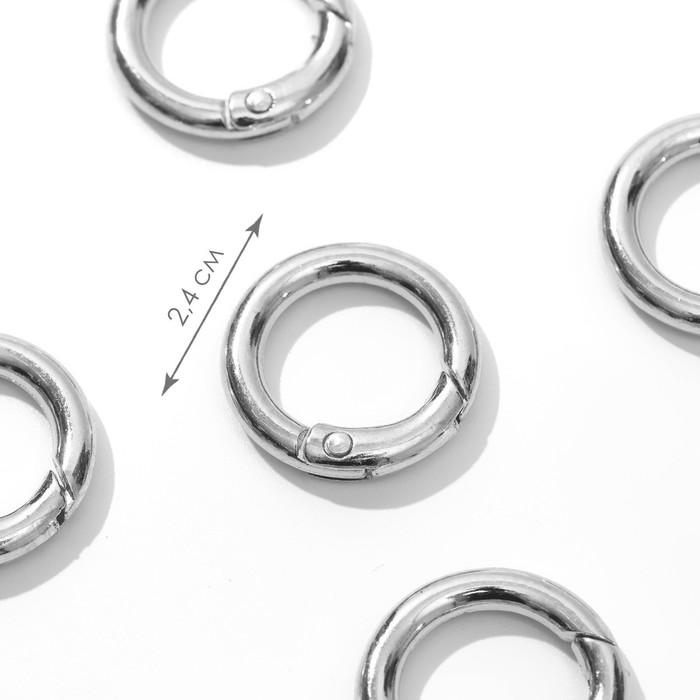 Кольцо-карабин, d = 16 мм, 4 мм, 5 шт, цвет серебряный