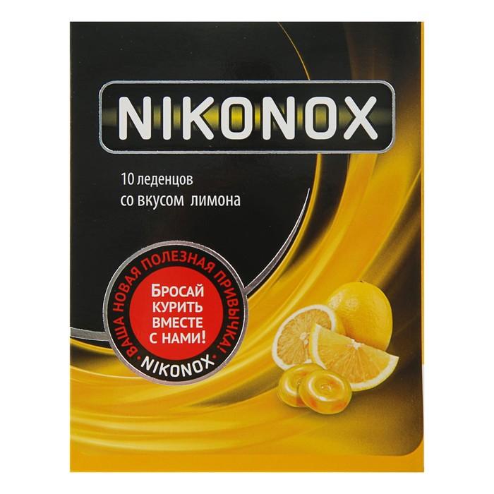 Леденцы «Никонокс» без сахара лимонные от никотиновой зависимости, 10 шт.