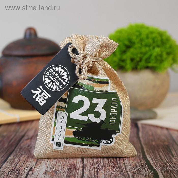 """Чай Пуэр в холщовом мешке """"23 февраля"""", 8 шт. по 6 г"""