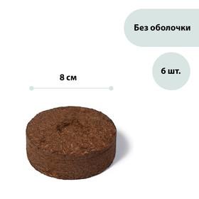 Таблетки торфяные, d = 8 см, набор 6 шт., «Торфолин-А»