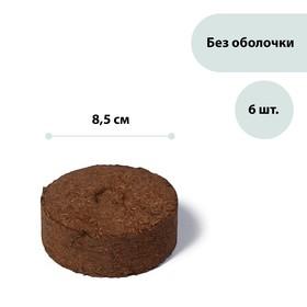 Таблетки торфяные, d = 8,5 см, набор 6 шт., «Торфолин-А»