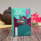 Чай Те Гуань Инь «Для красоты», 50 г