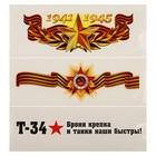 "Набор наклеек ""9 Мая - День Победы"" 84 х 242 мм, 3 шт."