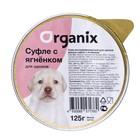Влажный корм Organix для щенков, мясное суфле с ягненком, ламистер, 125 г