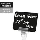 Ценник для надписей меловым маркером, A5, цвет чёрный
