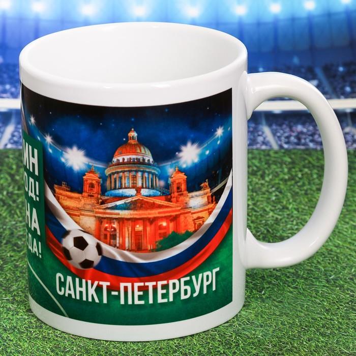Кружка «Санкт-Петербург. Стадион Арена»