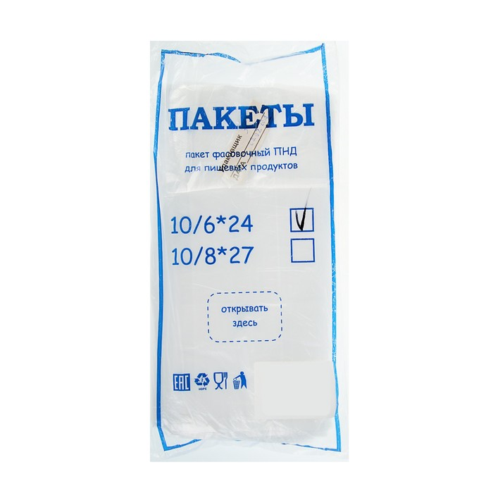 Пакет фасовочный «Эконом», 10/6 х 24, 8 мкм,