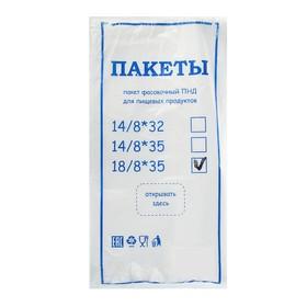 Пакет фасовочный «Эконом» ,18/8 х 35, 7мкм,