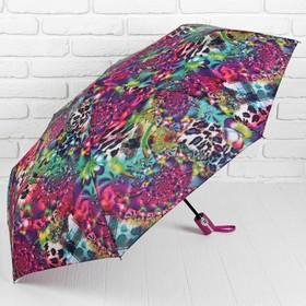 Зонт автоматический «Абстракция», 3 сложения, R = 50 см Ош