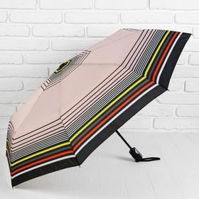 Зонт автоматический «Полосы», 3 сложения, R = 50 см Ош