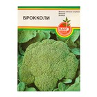 Семена капуста броколли 0,3г.
