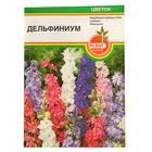 Семена цветов Дельфиниум 0,05г.