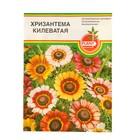 """Семена цветов хризантема """"Килеватая"""" 0,1г."""