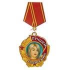 """Магнит """"Медаль подружке"""" 6х9 см"""