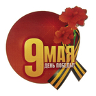 "Магнит дерево ""Лента победы"" 6х8 см"