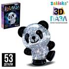 "Пазл 3D кристаллический, ""Панда"", 53 детали, цвета МИКС"