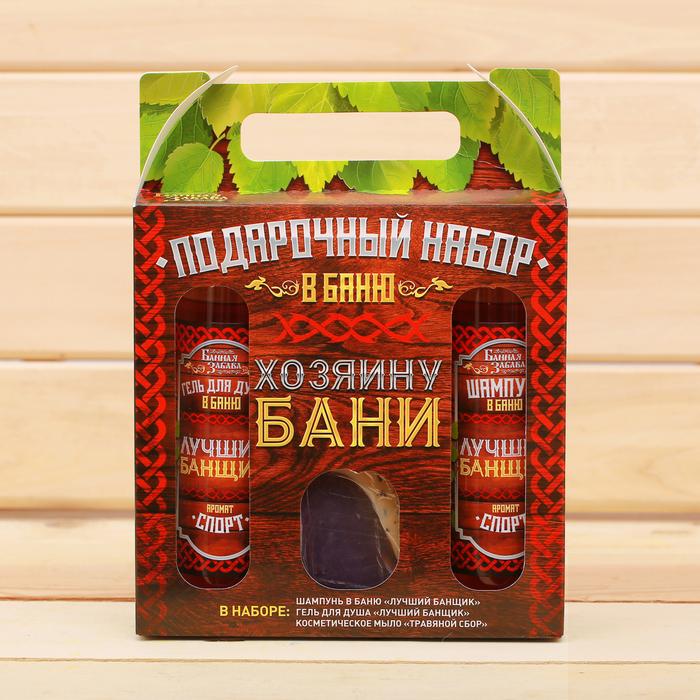 """Подарочный набор """"Хозяину бани"""": шампунь, гель, мыло"""