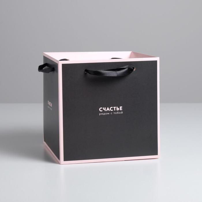 Пакет–коробка с лентами «Счастье рядом с тобой»,19 х 19 х 19 см