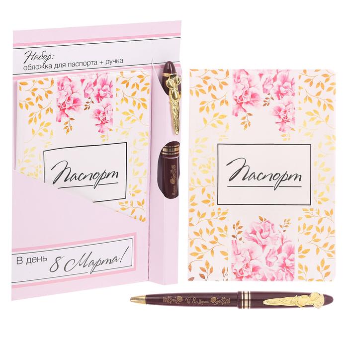 """Подарочный набор """"В день 8 марта"""": обложка для паспорта и ручка - фото 369775358"""
