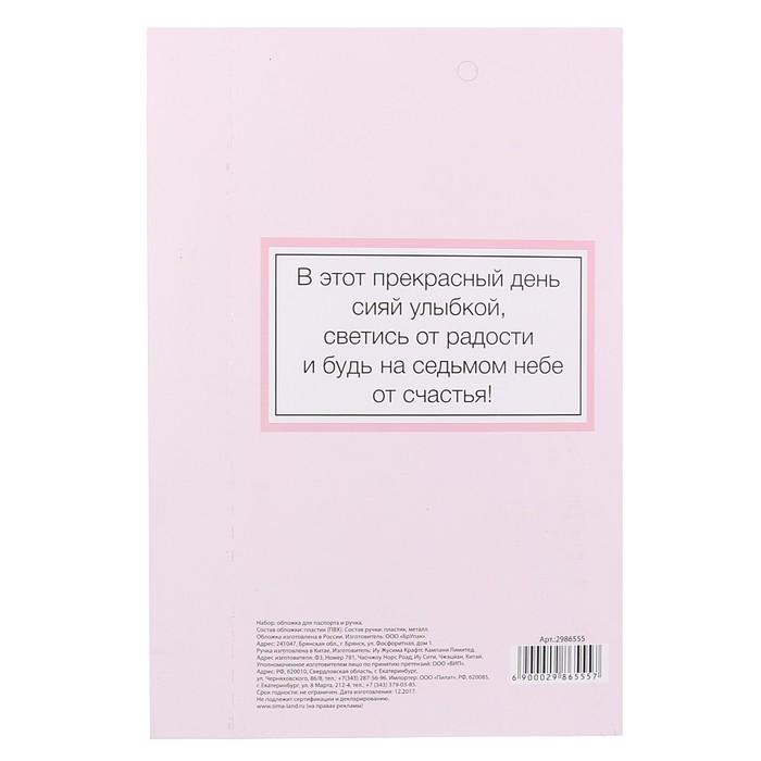 """Подарочный набор """"В день 8 марта"""": обложка для паспорта и ручка - фото 369775363"""